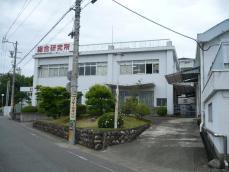 フェザー研究所