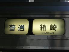 813系の箱崎行き