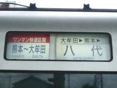 快速列車です