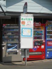 東郷駅方面のりば