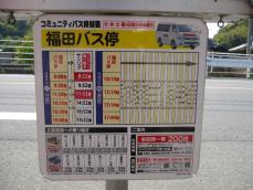 宗像市のコミュニティバス時刻表