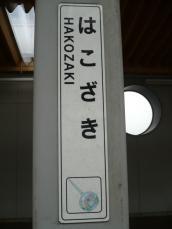 縦長の駅名標