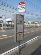 上和白郵便局前バス停