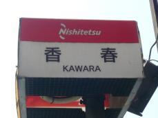 西鉄バスの標識
