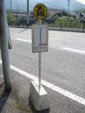 こちらは太陽交通のバス停
