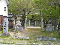 川島八幡宮