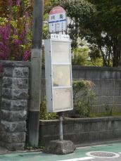 川島バス停