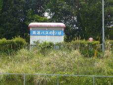 小倉南ICバス停