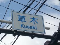 この辺りの地名ですよ
