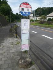 南区バス停