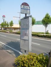 本山バス停
