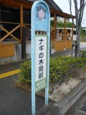 ナギの木苑バス停