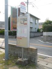 奈多松原バス停