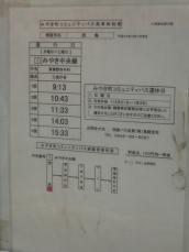 コミュニティバスの時刻表
