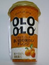 OLOOLOオレンジ