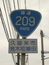 国道209号の標識