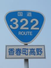 国道の案内板