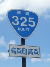 国道325号