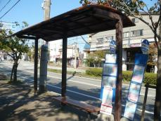 市立図書館前バス停