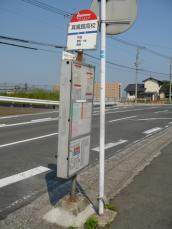 真颯館高校バス停