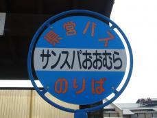 長崎空港の一つ手前です