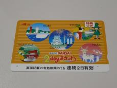 スルッとKANSAI 2DAYチケット