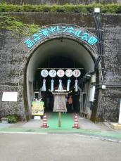 トンネル入口