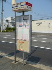 唐の原バス停