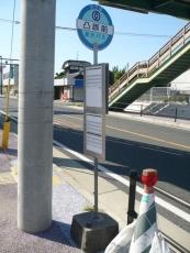 凸版前バス停