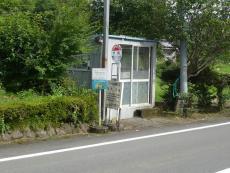 十時バス停