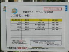 豊後大野市のコミバス時刻表