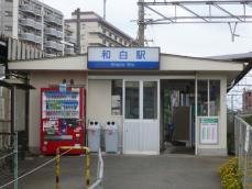 和白駅(西鉄)