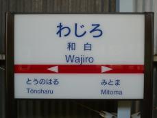 駅名標(西鉄)