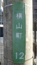 駅名の由来になった地域