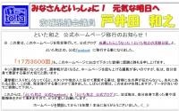 公式ホームページ移行のお知らせ!