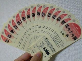 99-ticket.jpg