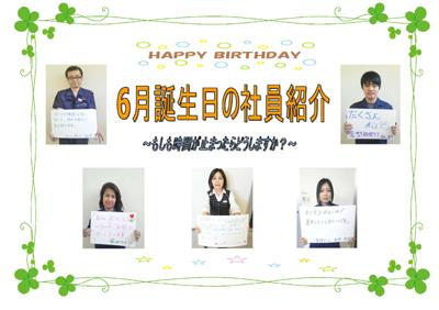 誕生日紹介20130603
