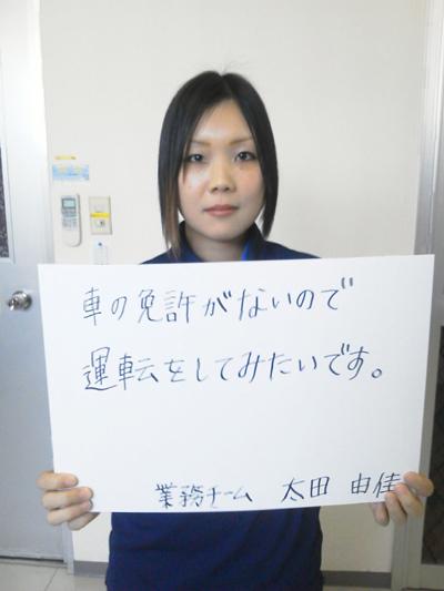 太田さん20130603