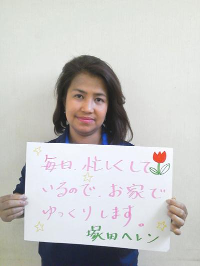 塚田さん20130603