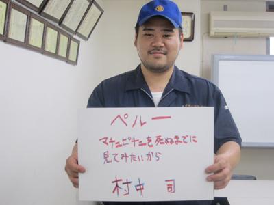 MURANAKA20131001.jpg