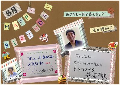 TANJYO-BI20130801.jpg