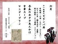 1306131ビビンバ丼 (2)