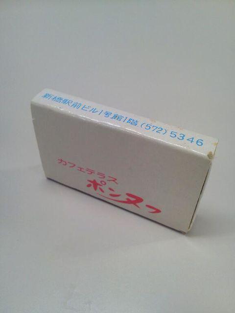 新橋 ポンヌフ マッチ 日本語部分