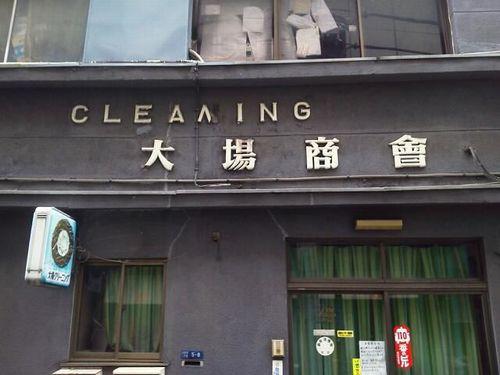 港区西新橋 CLEANING 大場商会