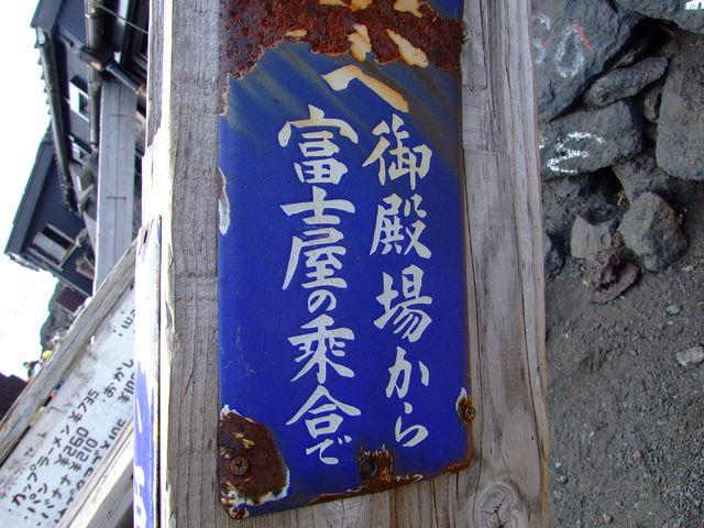 富士山須走口七合目 大陽館のホーロー看板5