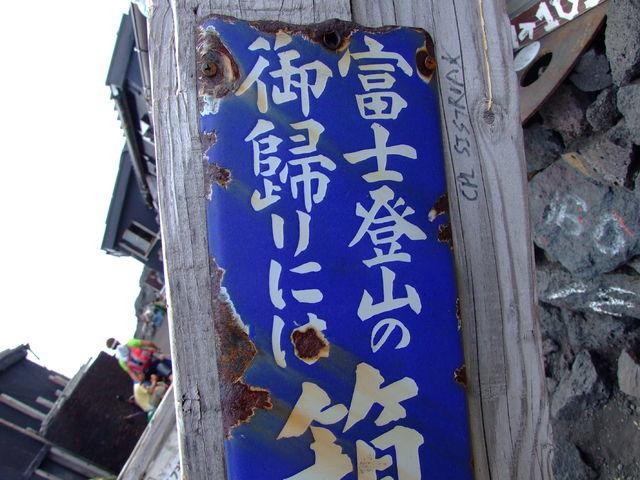 富士山須走口七合目 大陽館のホーロー看板4