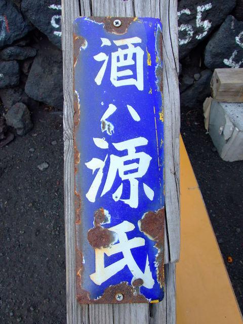 富士山須走口七合目 大陽館のホーロー看板2