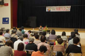 渋谷母親大会