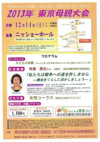 2013東京母親大会