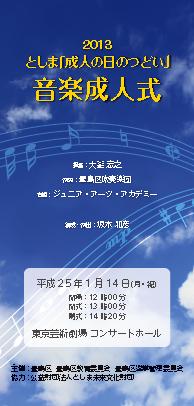 音楽成人式